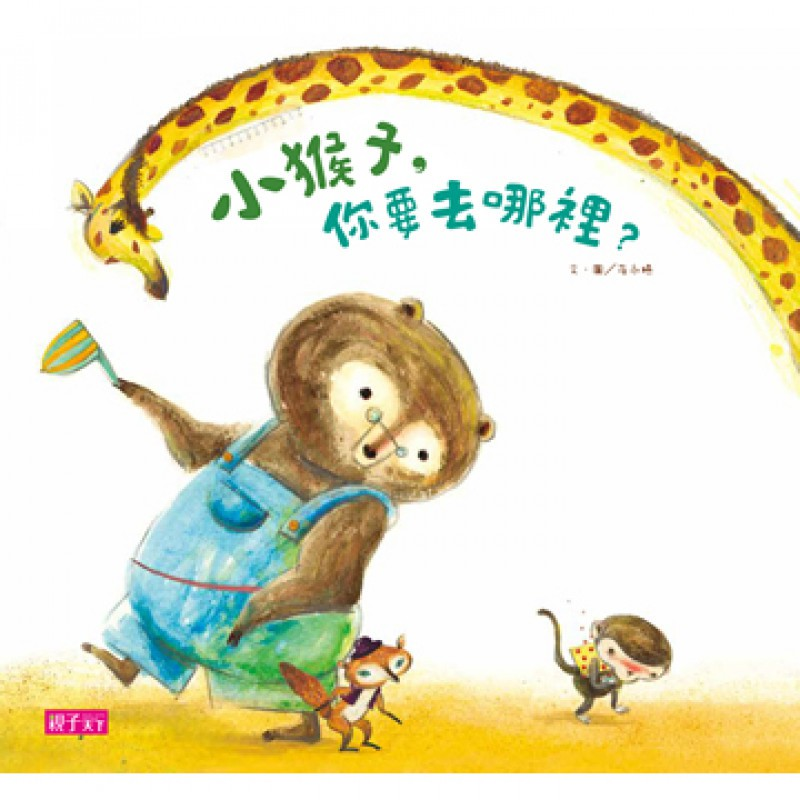 暖心繪本《小猴子,你要去哪裡?》