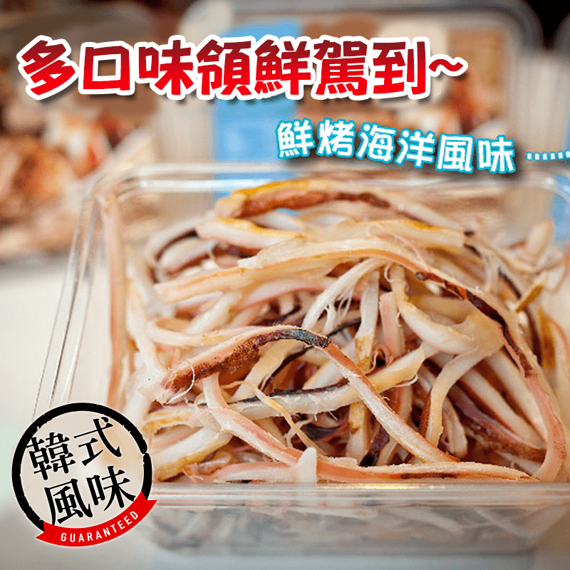 韓國釜山鮮烤美味魷魚,只要一吃就停不下~真的太涮嘴了啦!每一口都Q彈有嚼勁,多汁鮮甜,就像吃到現捕的魷魚一樣。不論是當下酒菜、點心,還是聚會小點心,都會讓您吃得滿足到不行!現在有6種口味可以選擇喔~