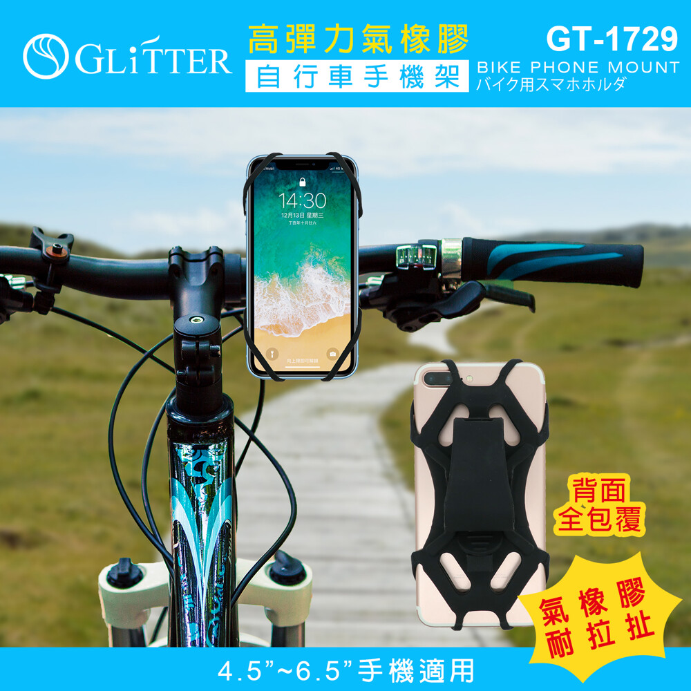 glitter 宇堂科技高彈性氣橡膠自行車手機架