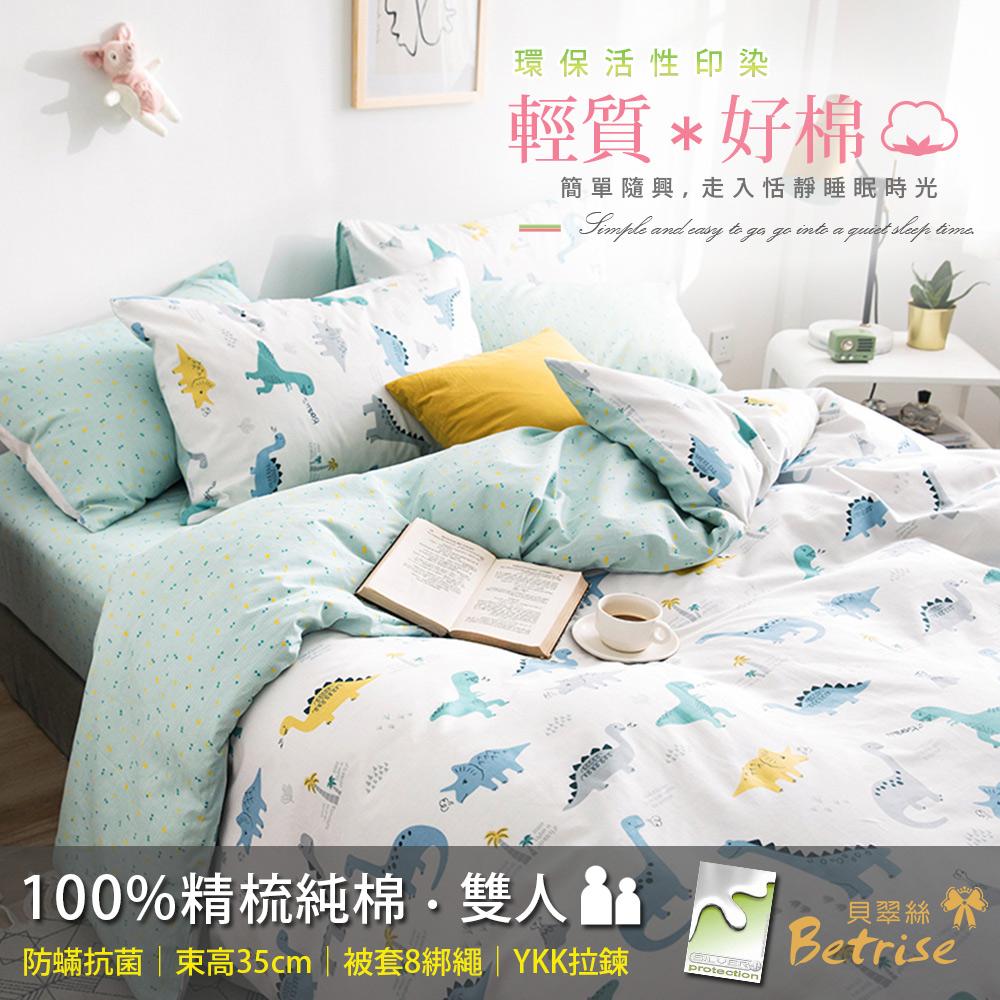 【Betrise】雙人-環保印染德國防螨抗菌100%精梳棉四件式兩用被床包組-淘氣恐龍