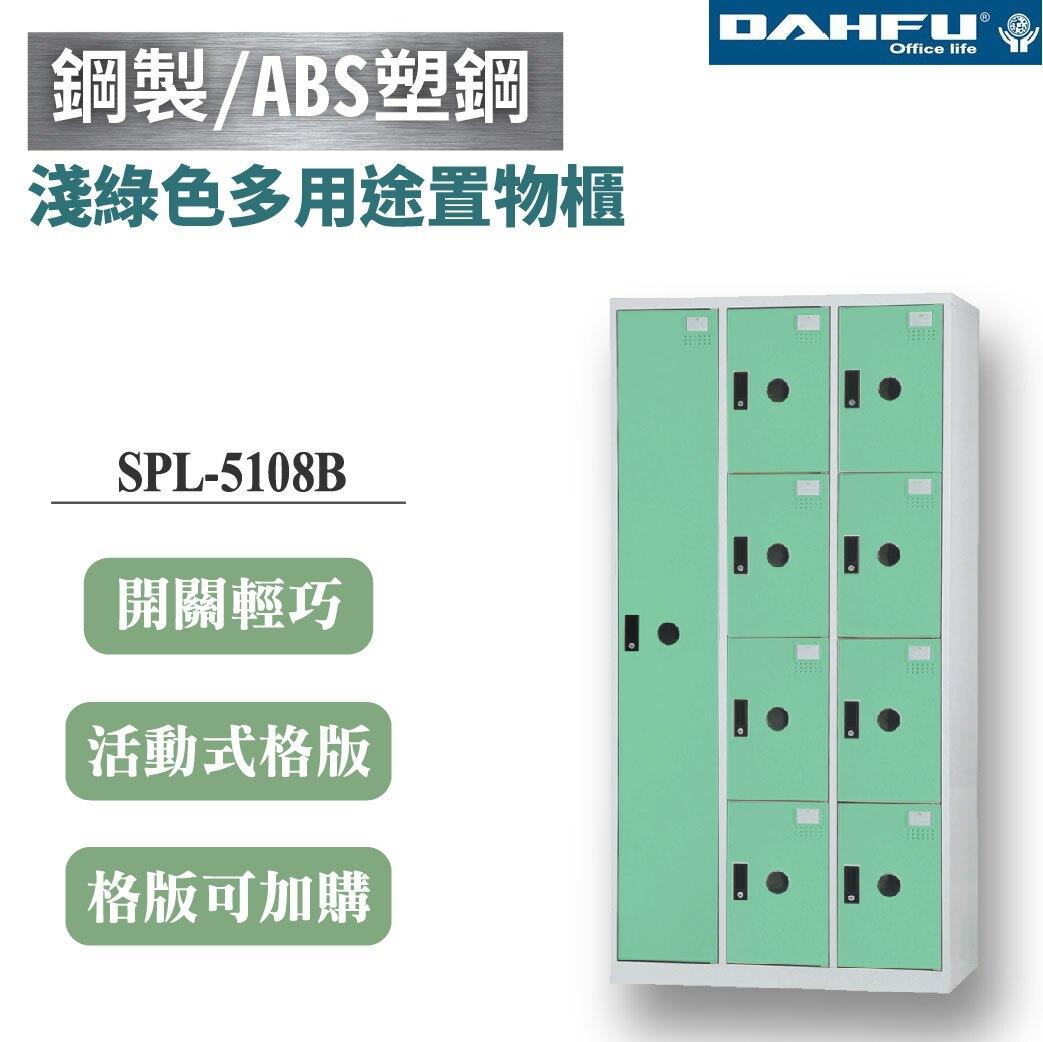 【哇哇蛙】SPL-5108B 鋼製/ABS塑鋼門片淺綠色多用途置物櫃