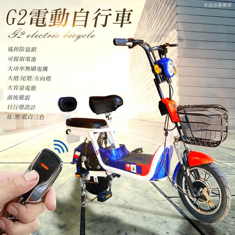 全新打造,舒適騎乘體驗!G2戰駒級電動機車自行車,多功能遙控器,造型簡約,握感舒適。可一鍵啟動車輛、遠程尋車、一鍵解鎖和鎖車防盜等功能!8.8Ah大容量電池,可騎乘約35公里,續航力高且穩定!前後雙避
