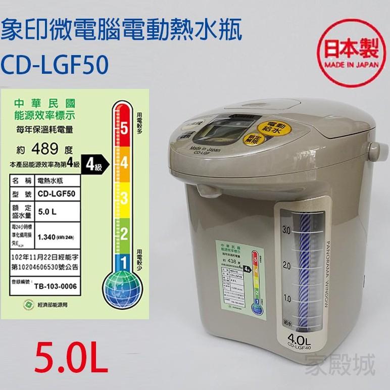 【新春下殺價】象印 CD-LGF50 電動 5L 熱水瓶 (顏色隨機出貨)