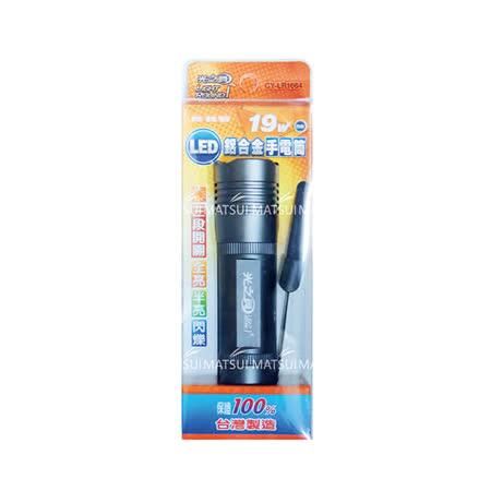 光之圓 LED鋁合金手電筒 CY-LR1664