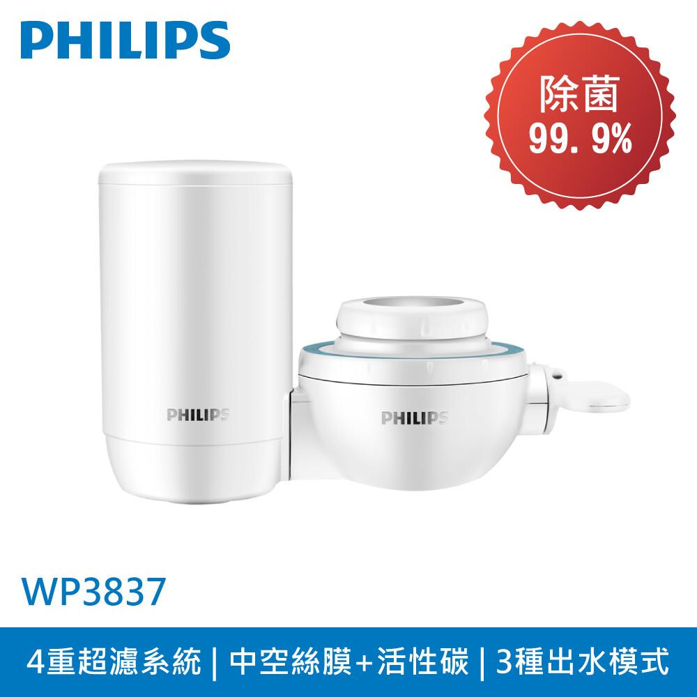 philips 飛利浦超濾龍頭型淨水器 wp3837