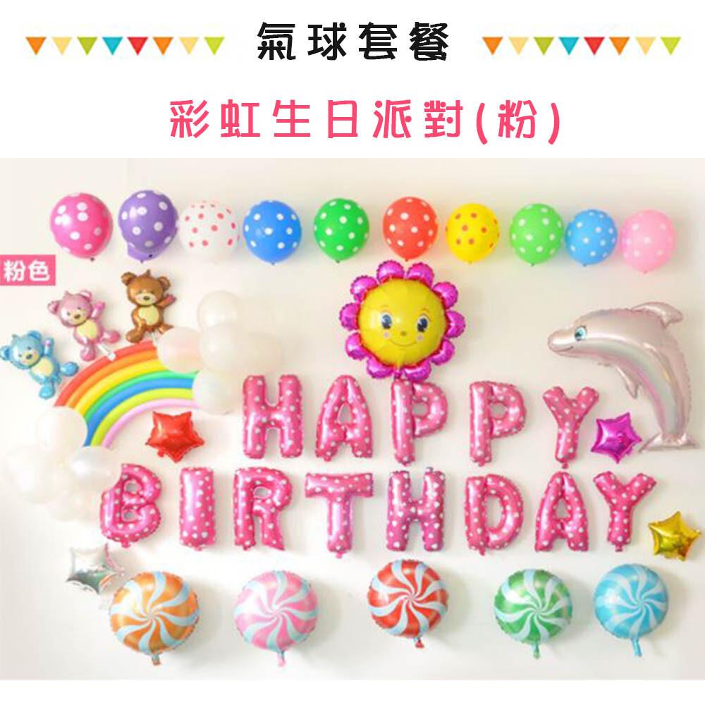 彩虹生日派對粉色氣球套餐(bl-01)