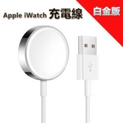 蘋果手錶Apple Watch iWatch白金版通用充電線 副廠