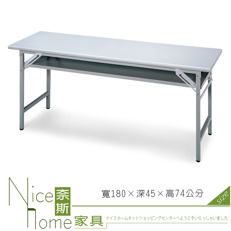 奈斯家具nice118-9-hpq 折合式會議桌