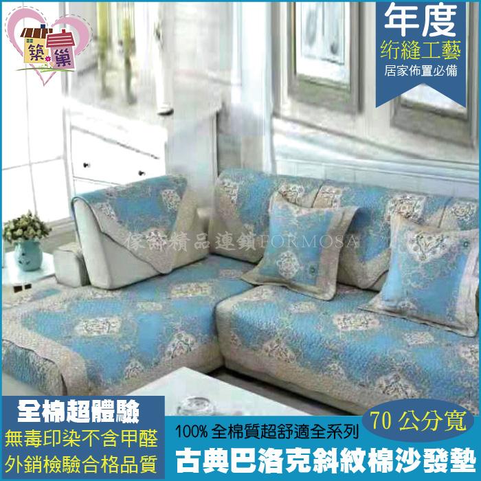 ⭐無毒印染無甲醛⭐70公分藍色巴洛克全棉绗縫沙發墊【築巢傢飾】
