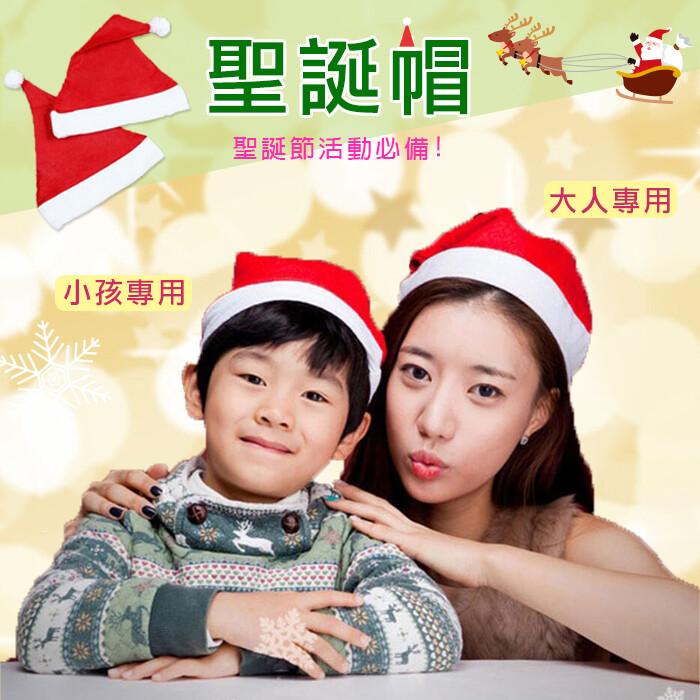 台灣現貨聖誕帽 聖誕節 聖誕老人 派對 聚會  耶誕帽 活動 帽子 裝飾品 葉子小舖
