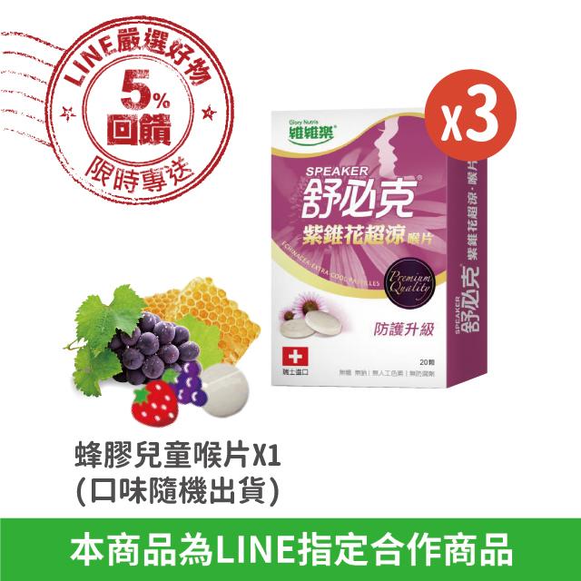 舒必克紫錐花3包再送兒童蜂膠喉片1袋30顆(口味隨機出貨)★「瑞士進口」紫錐花萃取,防護升級
