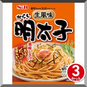 まぜるだけのスパゲッティソース生風味からし明太子53.4g×3セット
