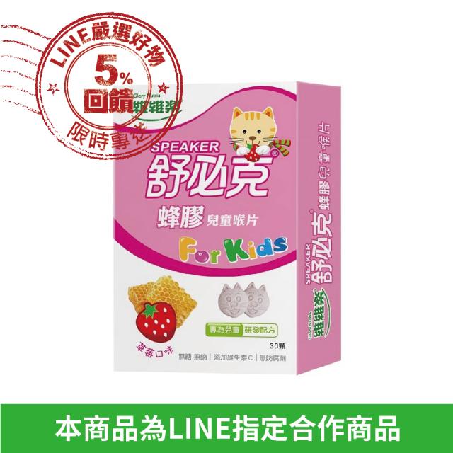 維維樂舒必克蜂膠兒童喉片(草莓)30顆/盒★添加頂級蜂膠,無糖無鈉