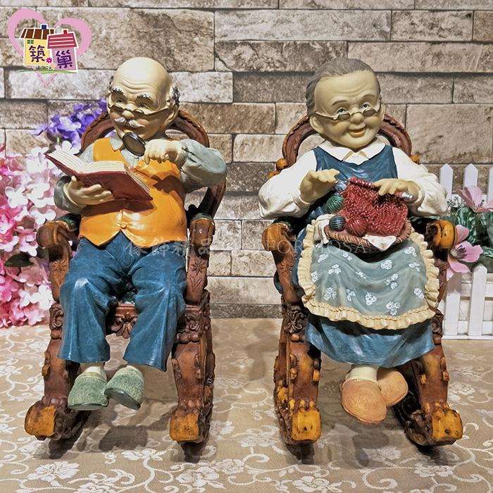 30公分高擬真老公婆午茶時光搖椅擺飾(一對)【築巢傢飾】