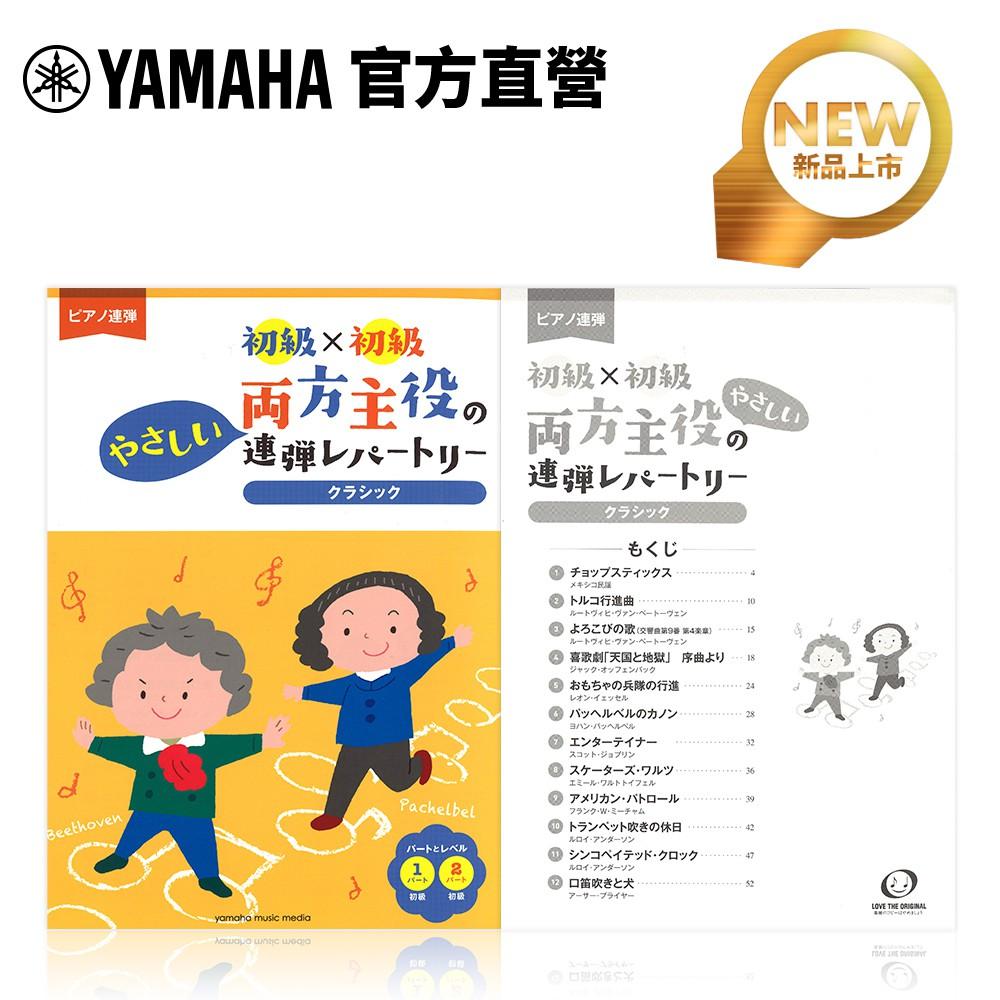 Yamaha 兩聲部主角聯彈 古典聯彈範例曲集(初、中級) 日本進口 官方獨賣樂譜