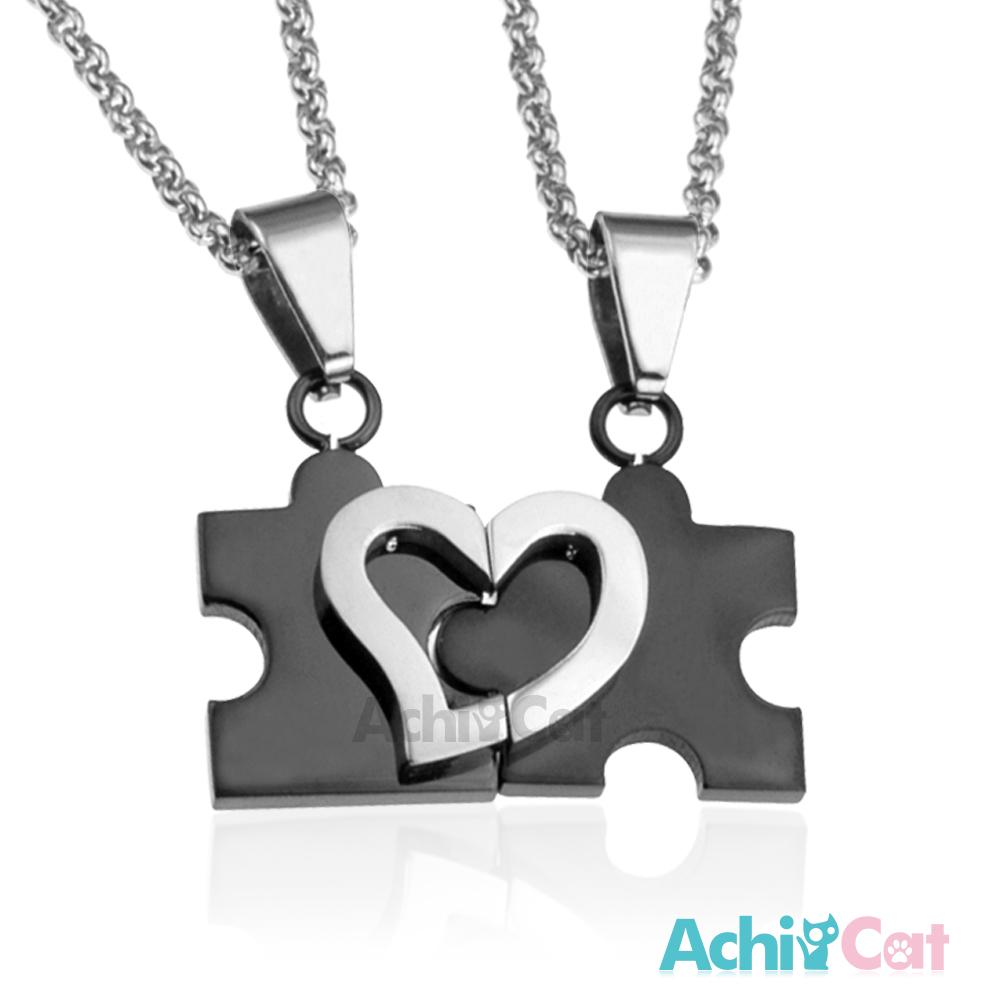 AchiCat 情侶項鍊 白鋼項鍊 拼湊戀情 拼圖項鍊 對鍊 一對價格 C442
