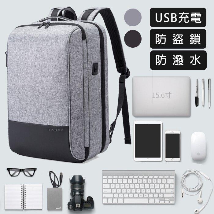 後背包 多功能雙肩包 防水背包 筆電包 電腦包 拉桿包 旅行包 手提包 可充電 大容量 防盜【葉子小舖】