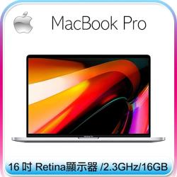 【Apple】MacBook Pro 16吋 2.3GHZ八核心 16GB/1TB (MVVM2TA/A)銀色
