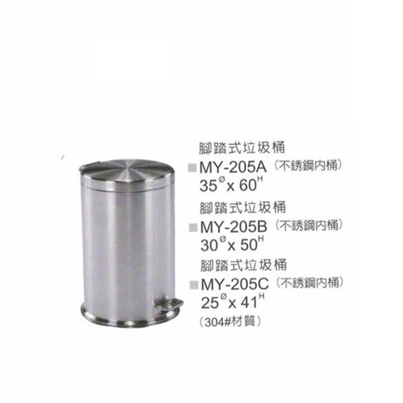 【MY205A】腳踏式垃圾桶