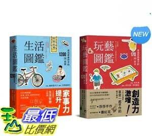 [COSCO代購] W122446 生活圖鑑 + 玩藝圖鑑 (2冊)