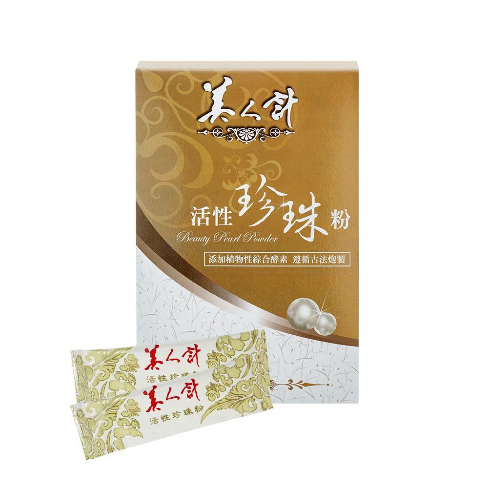 華陀扶元堂-活性珍珠粉(30包/盒)【蝦皮團購】