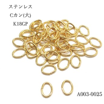 ステンレス Cカン(大) K18GP【10個】