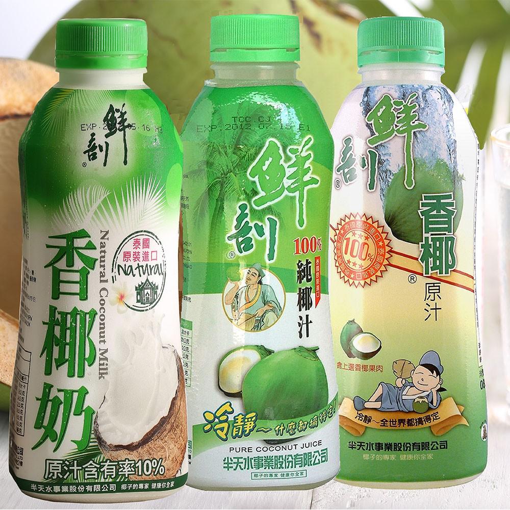 【半天水】100%純椰汁24瓶(600ml/瓶) 三種口味-鮮剖純椰汁/鮮剖香椰原汁/鮮剖香椰奶