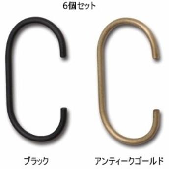 6個セット アンティーク風 CフックL ブラック アンティークゴールド  C字フック