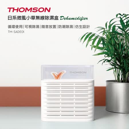 THOMSON 日系微風小草無線除濕盒 TM-SADE01