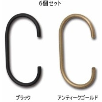 6個セット アンティーク風 CフックS ブラック アンティークゴールド  C字フック