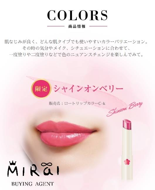 《現貨》日本限定款-曼秀雷敦 Lip the Color 持久綻色潤唇膏-閃耀野莓色唇膏(2g)