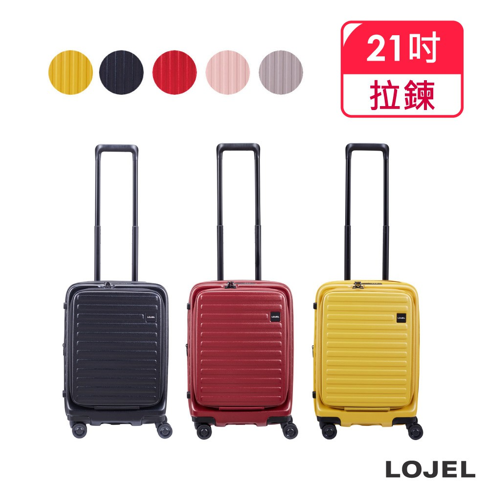LOJEL CUBO 21吋 前開式擴充箱 登機箱 旅行箱 行李箱