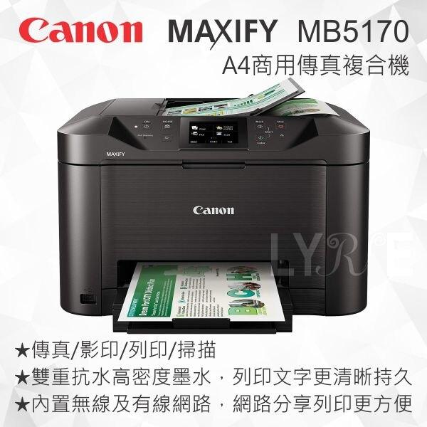Canon MB5170 商用傳真複合機 噴墨印表機