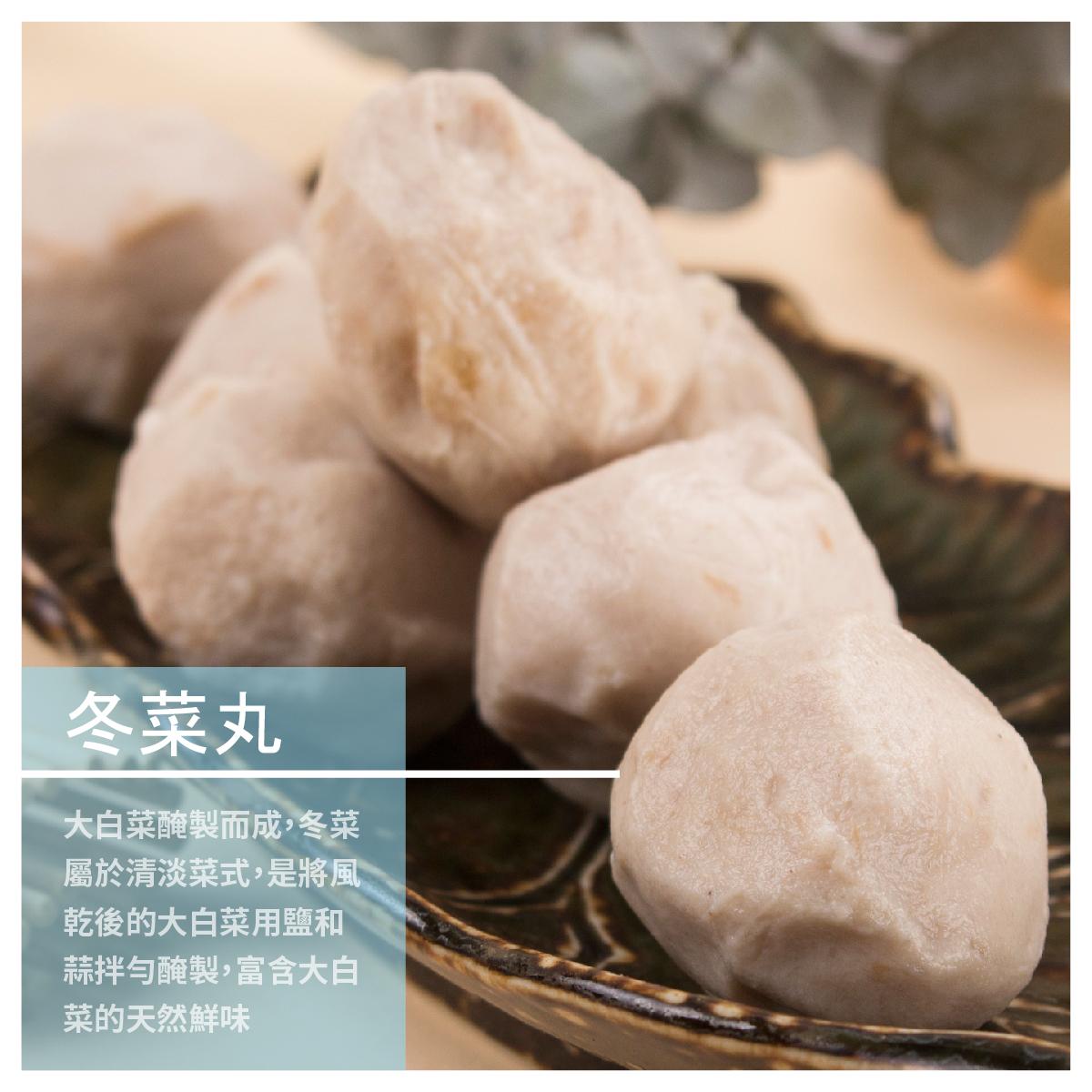 【淶港牛肉丸/鮮蝦雲吞專賣店】冬菜丸 600公克