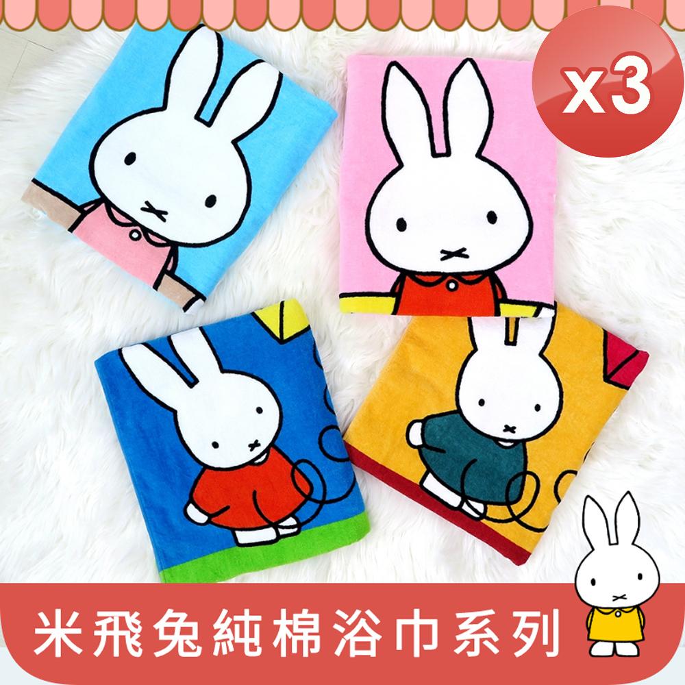 【HKIL-巾專家】正版授權米飛兔純棉浴巾-3入組