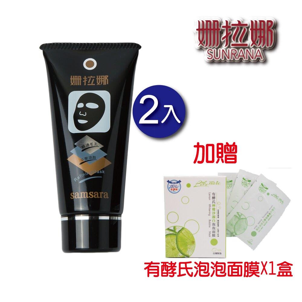 【姍拉娜】淨顏嫩膚黑面膜2入組(75ml/罐) X2