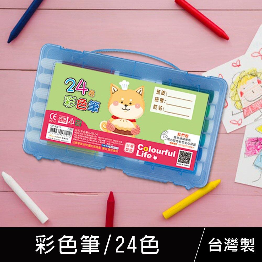 珠友 CP-30017 彩色筆24色/安全無毒(台灣製)