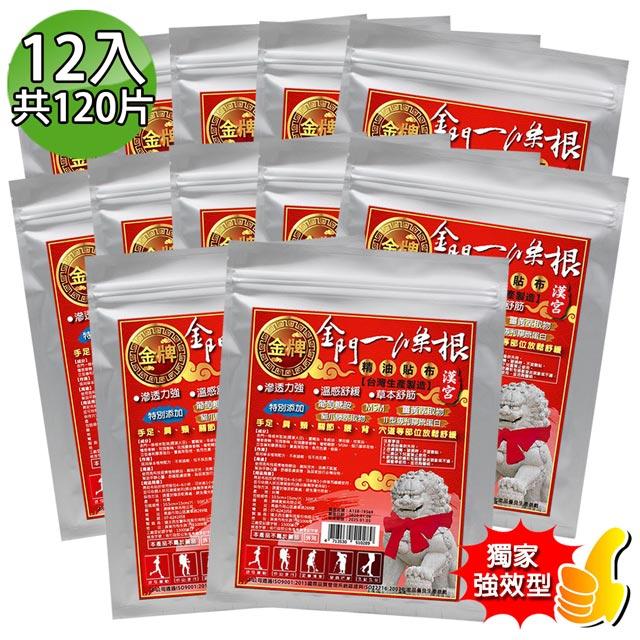 【金牌】漢宮-金門ㄧ條根葡萄糖胺超大精油貼布強效型12入升級版(共120片)
