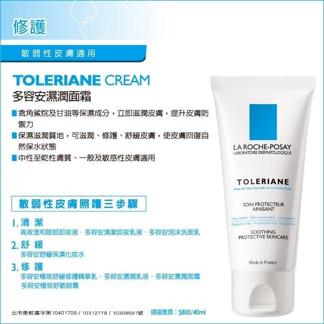 理膚寶水 多容安舒緩保濕面霜 40ml (新版上市~首創益菌生配方)