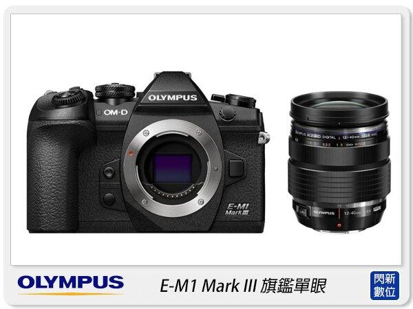 【銀行刷卡金回饋】登錄送郵政禮券+電池~ OLYMPUS E-M1 Mark III +12-40mm F2.8(EM1 M3,元佑公司貨)