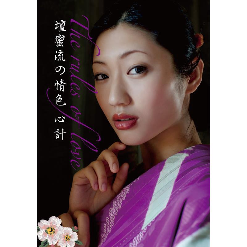 壇蜜流の情色心計:日本情色女王教妳~說出男人最想聽的;做出男人最想要的,讓男人恨不得把妳寵壞![88折]