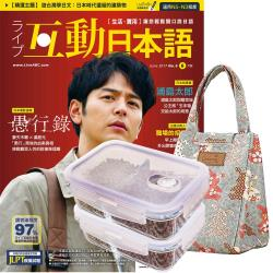 Live互動日本語互動下載版 (1年12期)贈 Recona高硼硅耐熱玻璃長型2入組(贈保冷袋1個)
