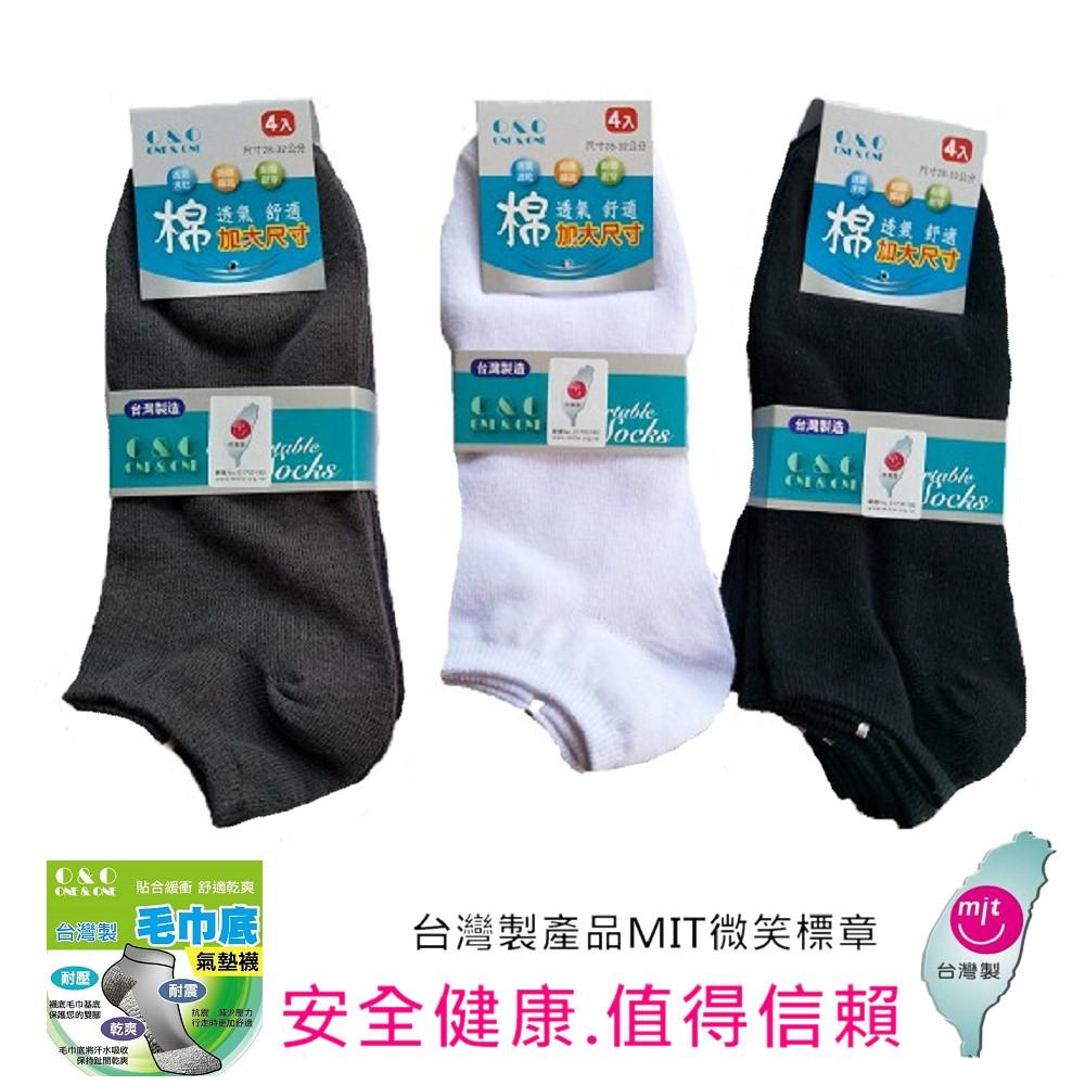 O&O休閒加大棉毛巾底運動船襪(4入)