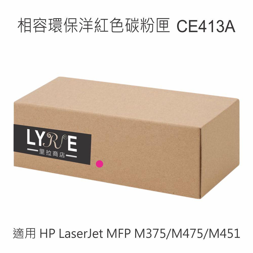 HP CE413A 305A 相容環保洋紅色碳粉匣 適用 HP LaserJet MFP M375/M475/M451