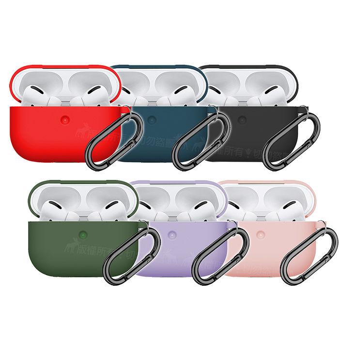 親膚抗污 蘋果 Airpods Pro 藍牙耳機盒保護套 矽膠軟套 附掛勾珊瑚粉