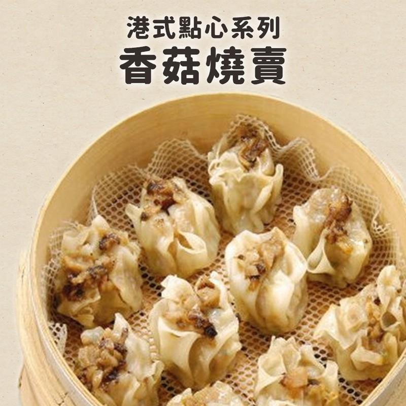 禎祥港式香菇燒賣 600g/包 冷凍燒賣/港式點心 溫刀小鮮市 全館999免運 冷凍配送