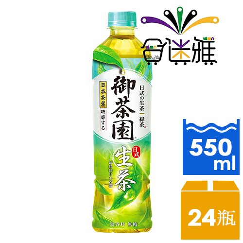 【免運直送】御茶園日式生茶550ml(24瓶/箱)X1箱-01