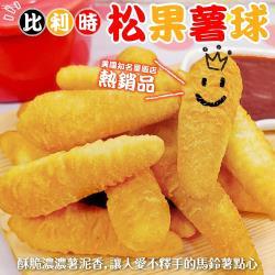 海肉管家-比利時松果薯條(16包/每包約250g±10%)