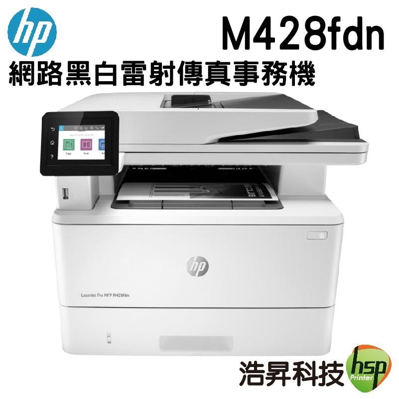 HP LaserJet Pro MFP M428fdn 網路黑白雷射傳真事務機