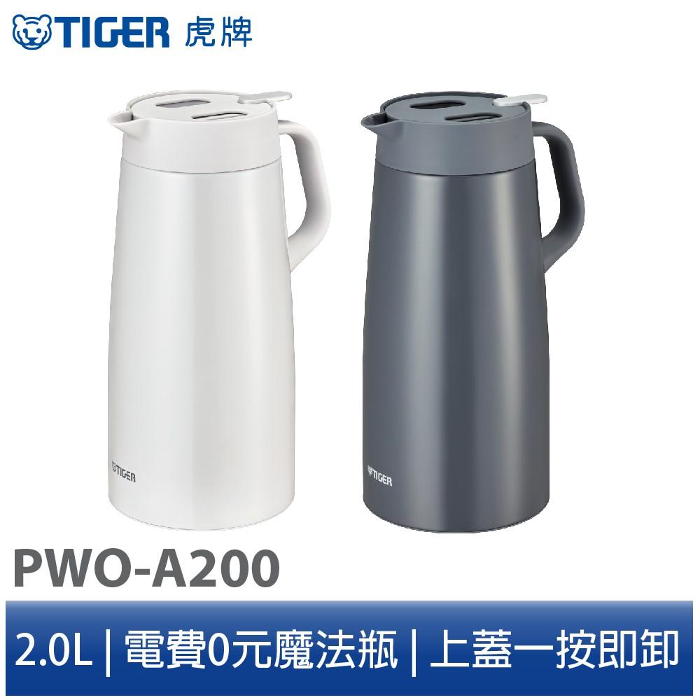 TIGER虎牌 2.0L時尚輕巧大容量桌上型保溫壺不鏽鋼保溫瓶(PWO-A200)